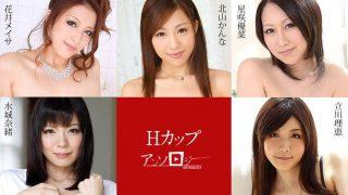 Caribbeancom – Kanna Kitayama, Rie Tachikawa, Nao Mizuki, Yuna Hoshizaki, Meisa Hanai – H-Cup Anthology 091720-001 JAV Uncen
